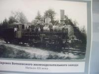 Ижевск. Паровоз Воткинского железоделательного завода