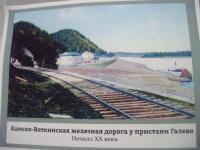 Ижевск. Камско-Воткинская железная дорога у пристани Галево