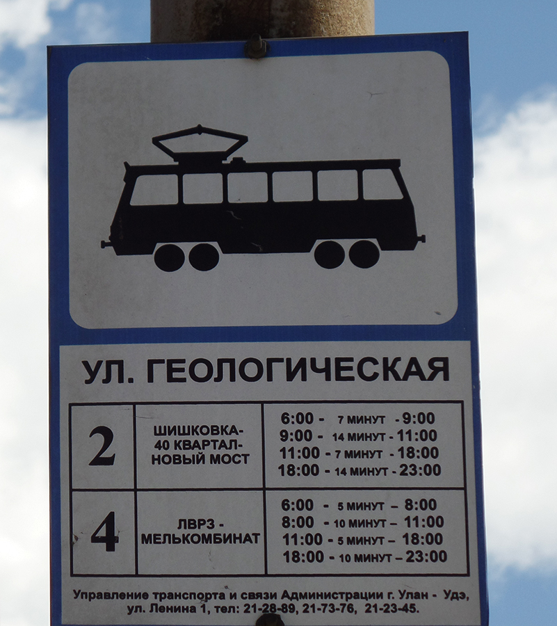 Улан-Удэ. Интервальная табличка на остановке Геологическая улица