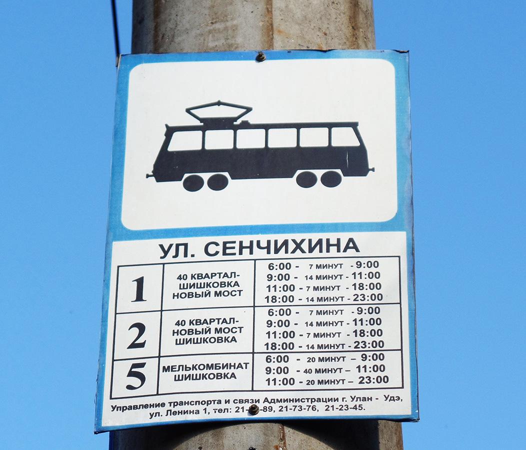 Улан-Удэ. Интервальная табличка на остановке Улица Сенчихина