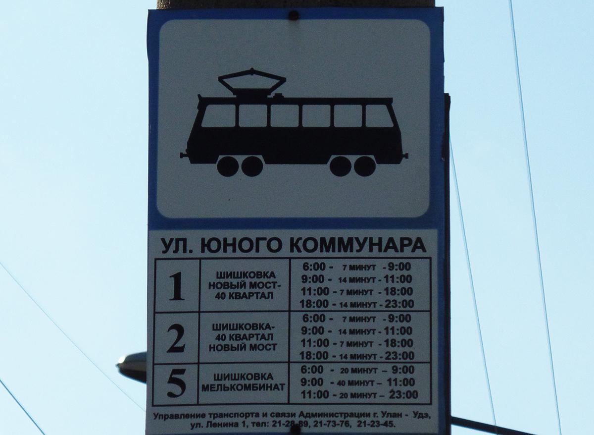 Улан-Удэ. Интервальная табличка на остановке Улица Юного Коммунара
