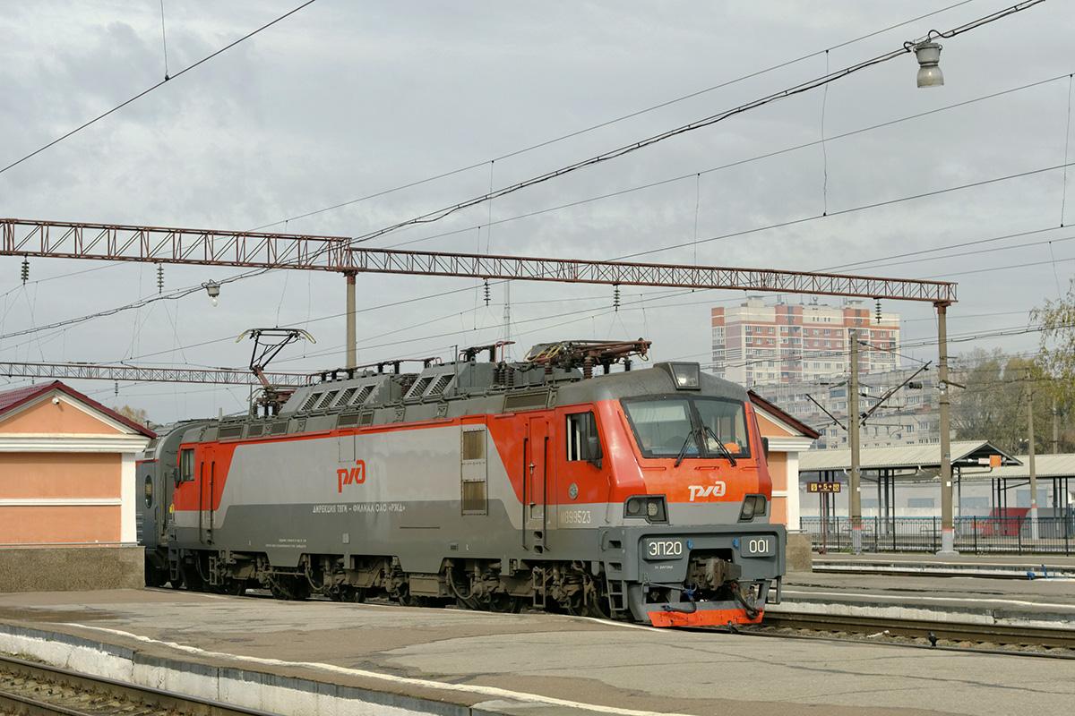 Брянск. ЭП20-001