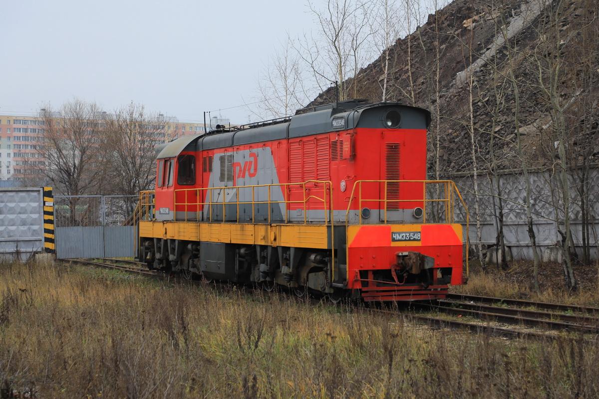 Москва. ЧМЭ3-548