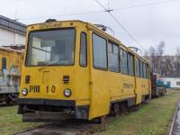 РШМв-1 №РШ-10