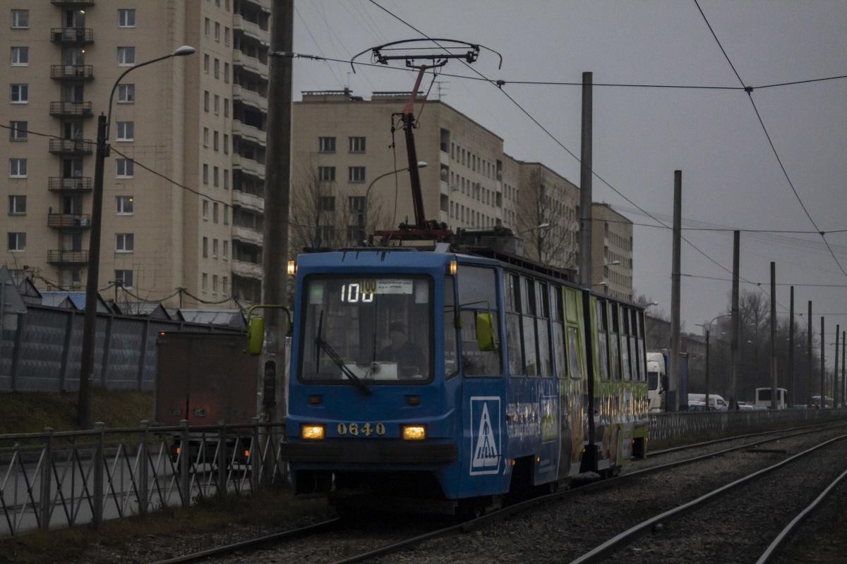 Санкт-Петербург. ЛВС-86К №0640