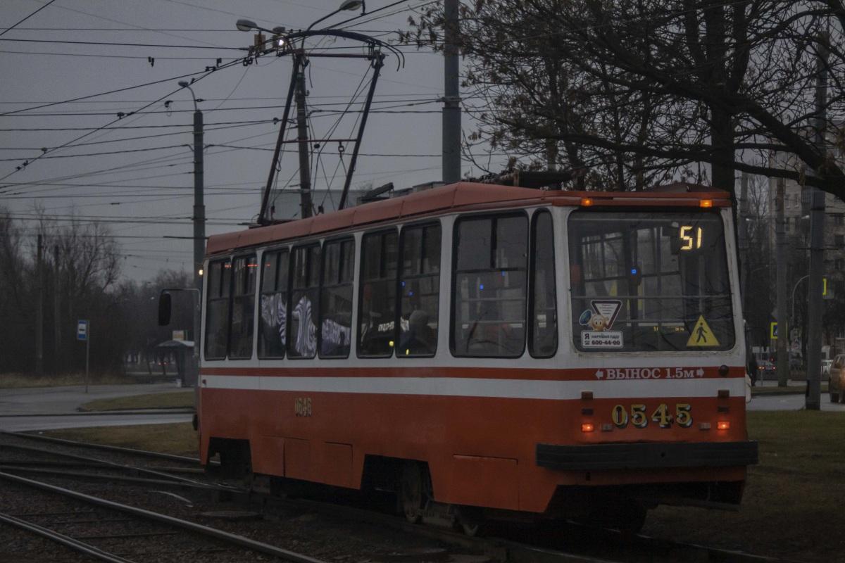 Санкт-Петербург. 71-134А (ЛМ-99АВ) №0545