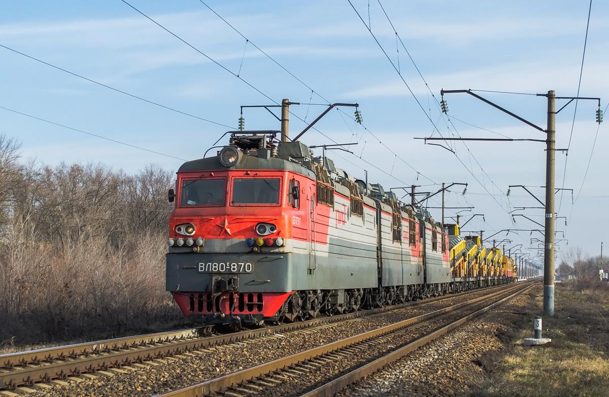 Таганрог. ВЛ80с-870