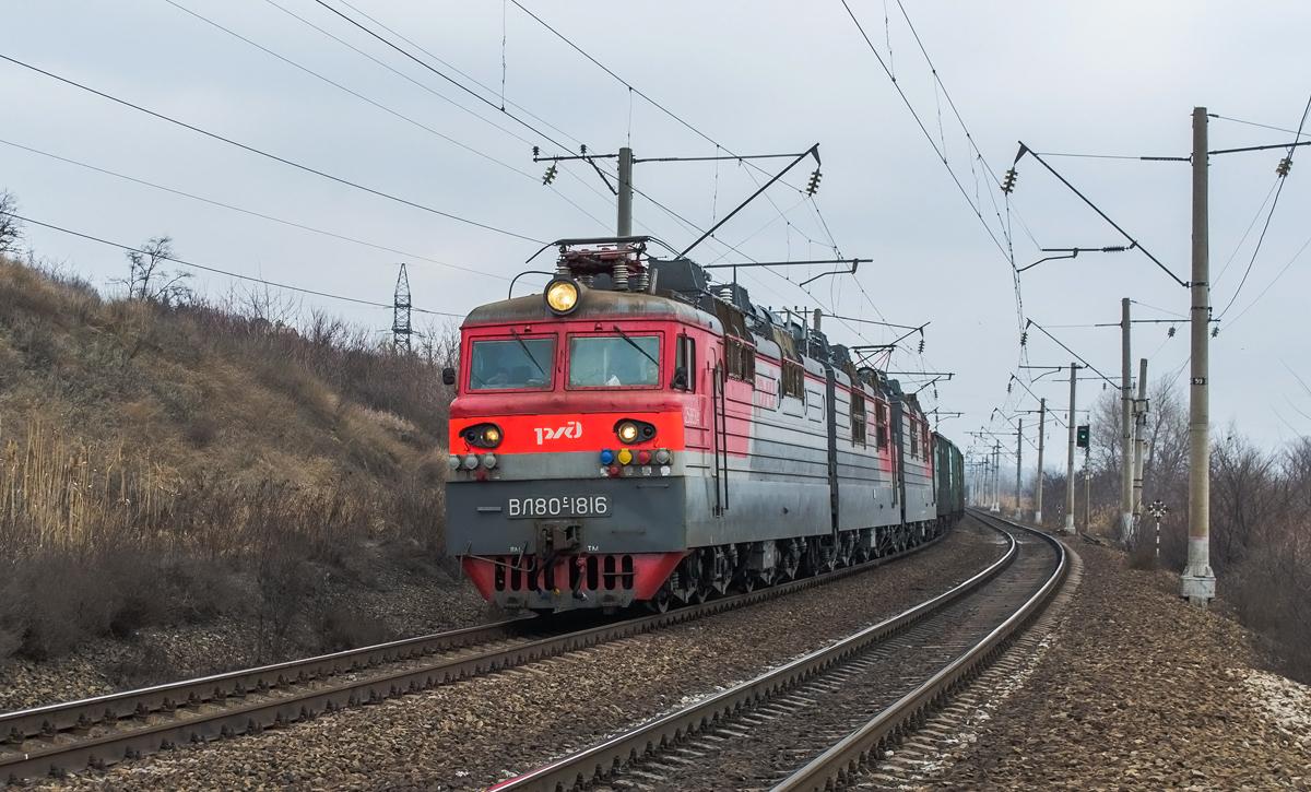 Ростов-на-Дону. ВЛ80с-1816