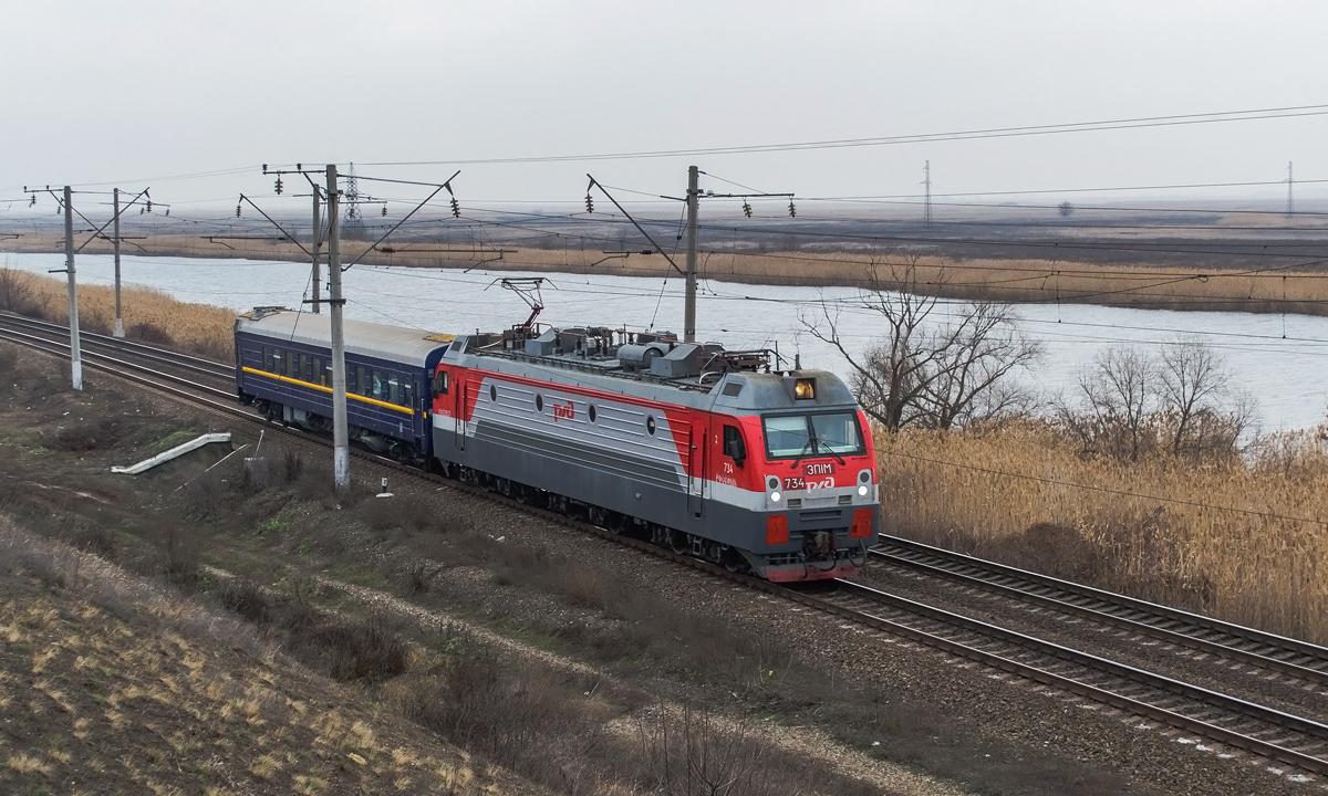 Ростов-на-Дону. ЭП1М-734