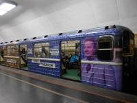 Москва. 81-717.5М (МВМ) № 0350