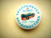 Владивосток. Сувенирная продукция, посвященная 55-летию троллейбуса во Владивостоке