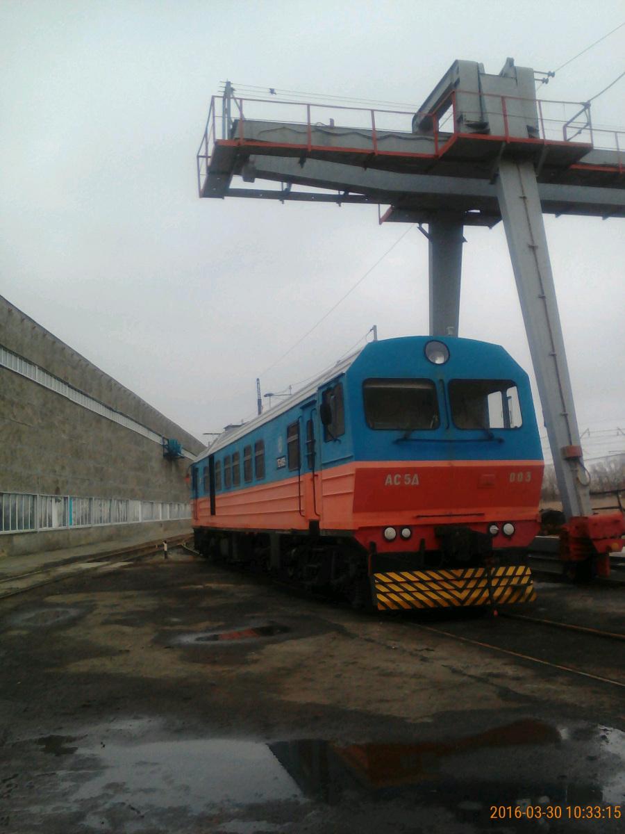 Челябинск. АС5Д-003