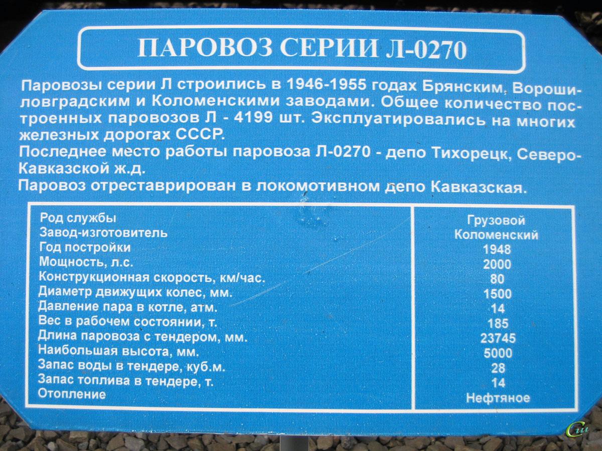 Ростов-на-Дону. Л-0270