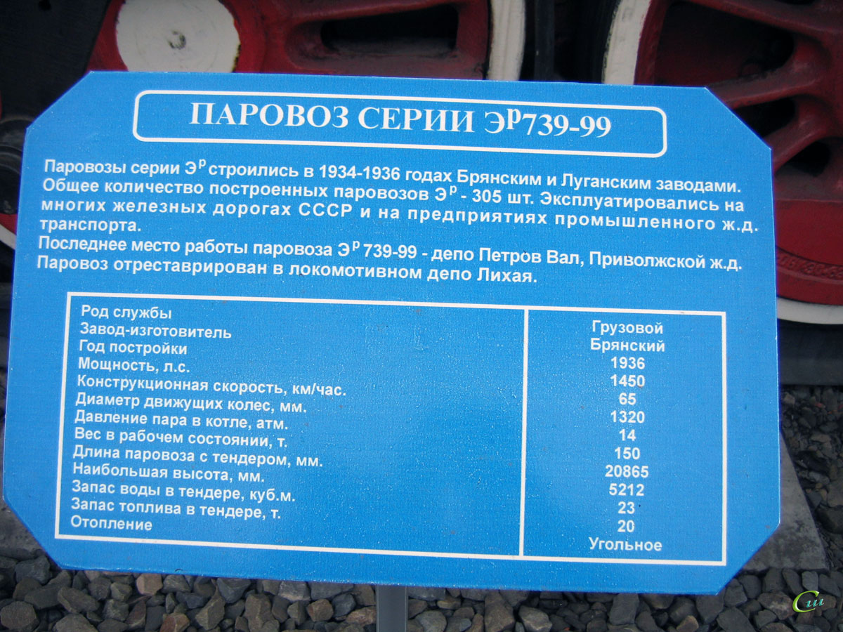 Ростов-на-Дону. Эр739-99