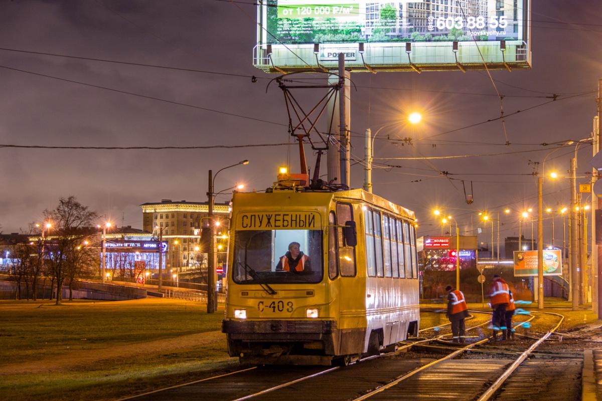Санкт-Петербург. 71-134К (ЛМ-99К) №С-403