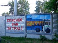 Калуга. Граффити-благодарность на заборе МУП ГЭТ Управление Калужского Троллейбуса