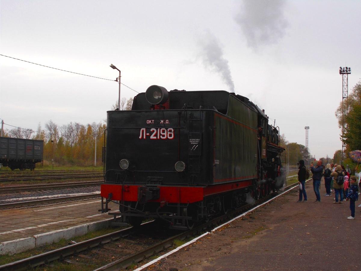 Осташков. Л-2198