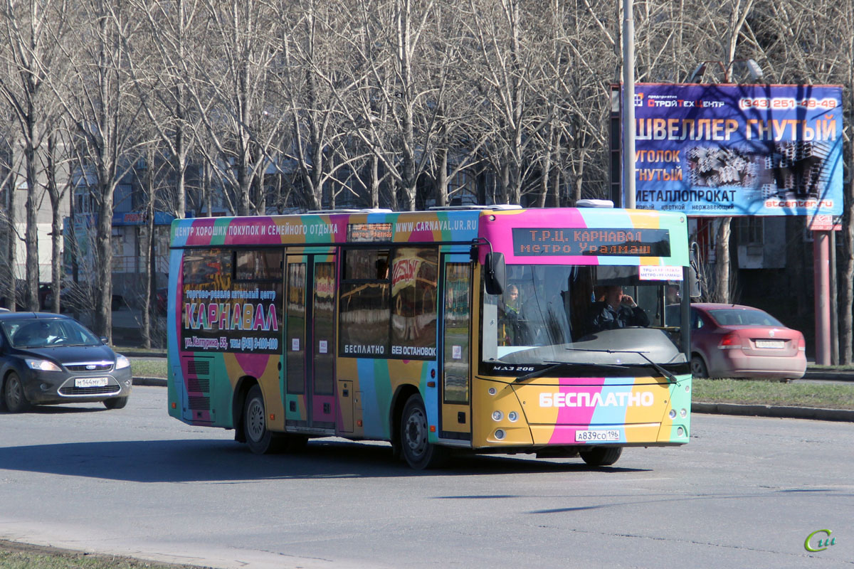 Екатеринбург. МАЗ-206.068 а839со