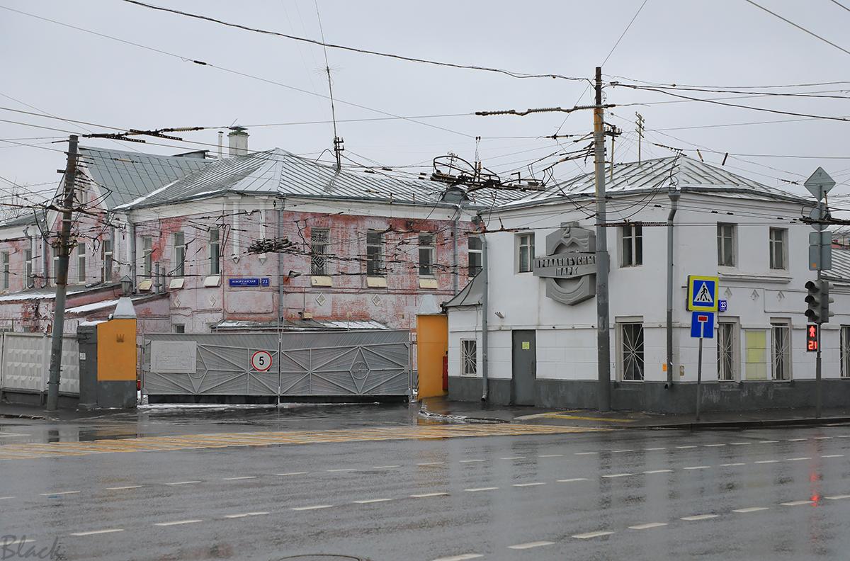 Москва. 2-й троллейбусный парк