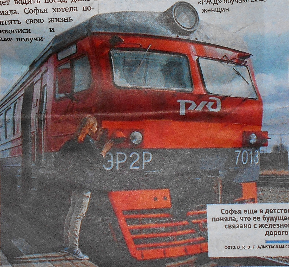 Московская область. ЭР2Р-7013