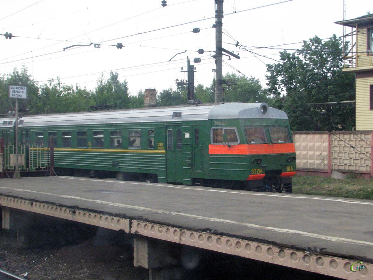 Москва. ЭТ2М-104