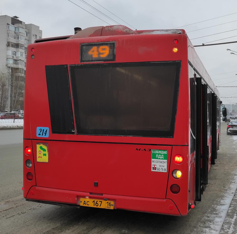 Казань. МАЗ-203.069 ас167