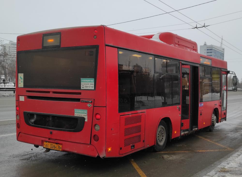 Казань. Lotos-206 ас326