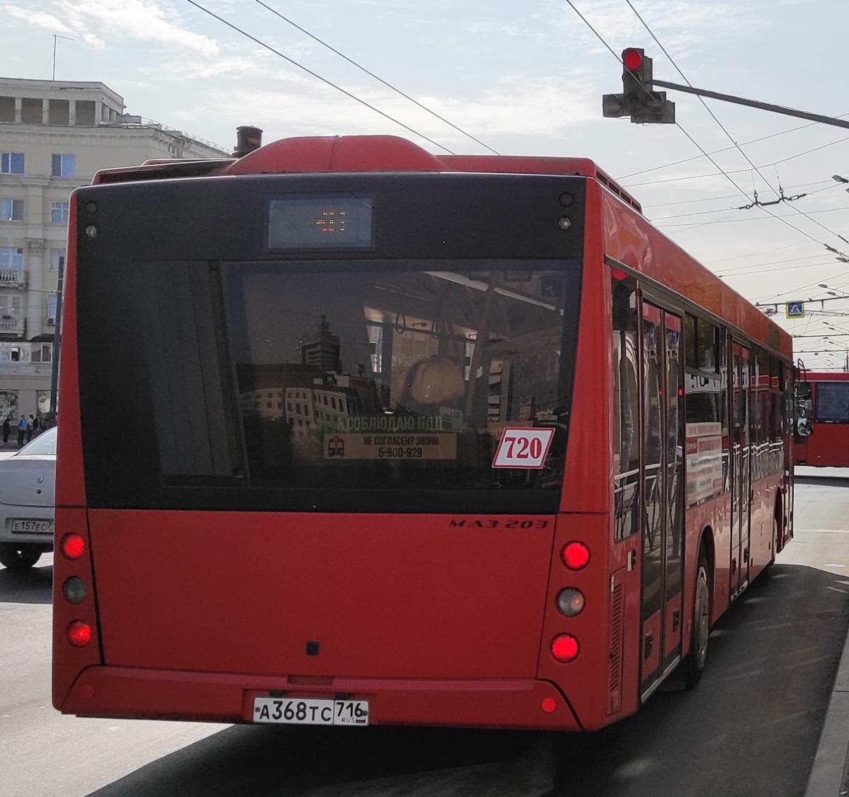 Казань. МАЗ-203.069 а368тс