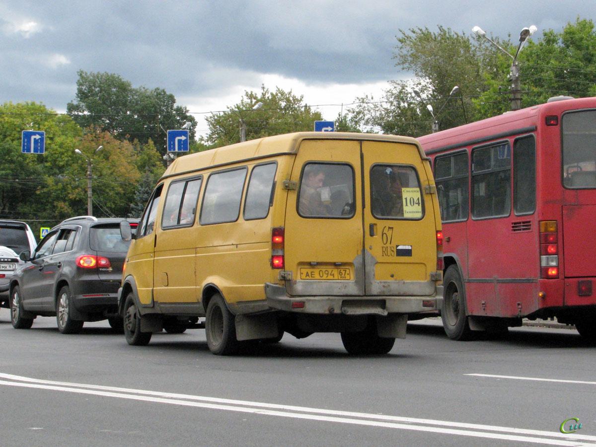 Смоленск. ГАЗель (все модификации) ае094