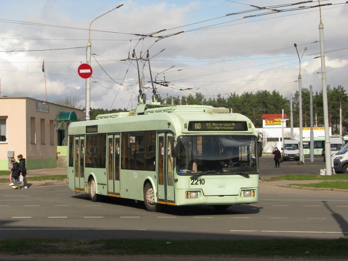 Минск. АКСМ-321 №2210