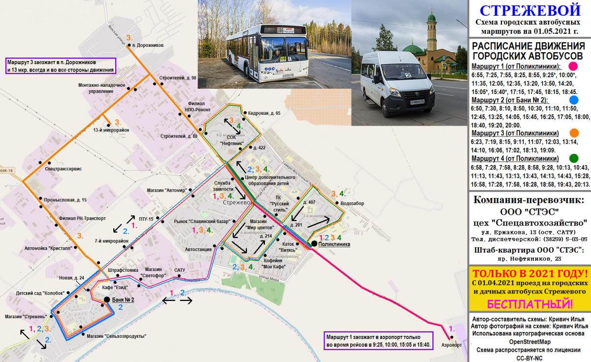 Стрежевой. Схема маршрутов общественного транспорта Стрежевого по состоянию на 2021 год