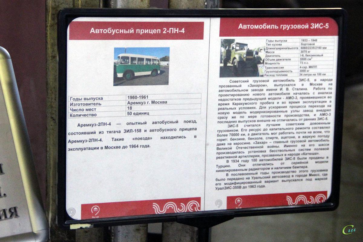 Москва. Аремкуз-2ПН4 №3505