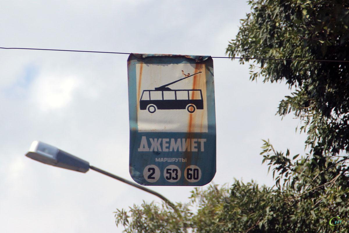 Ялта. Троллейбусный аншлаг на остановке Джемиет