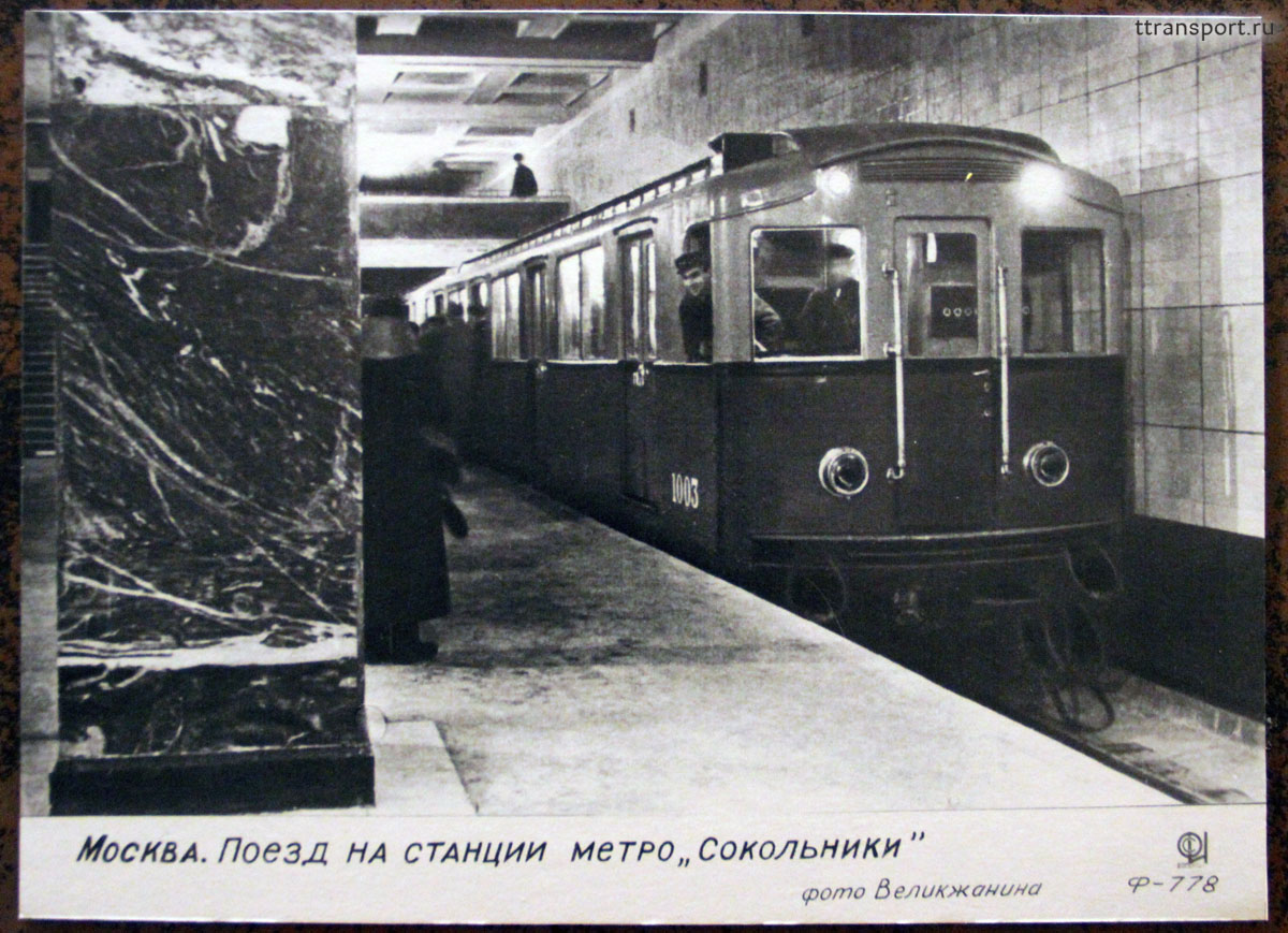 Москва. А № 1003