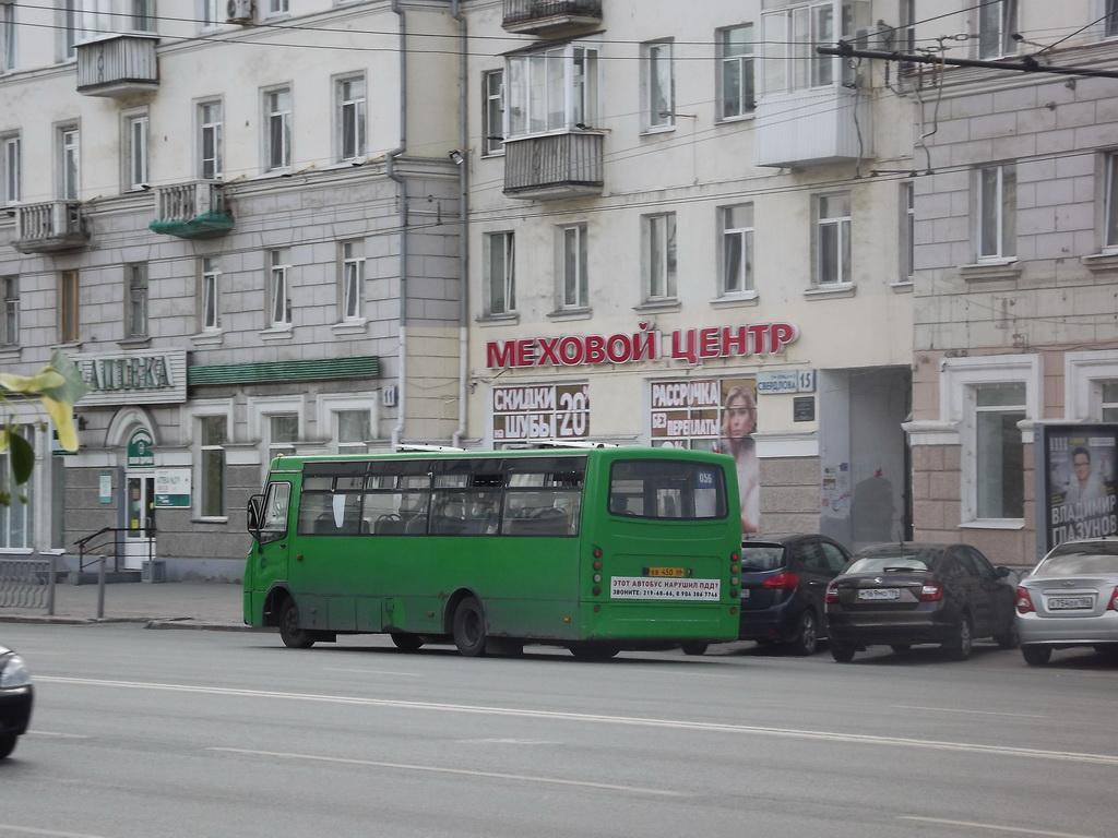 Екатеринбург. Ataman A093 кв450