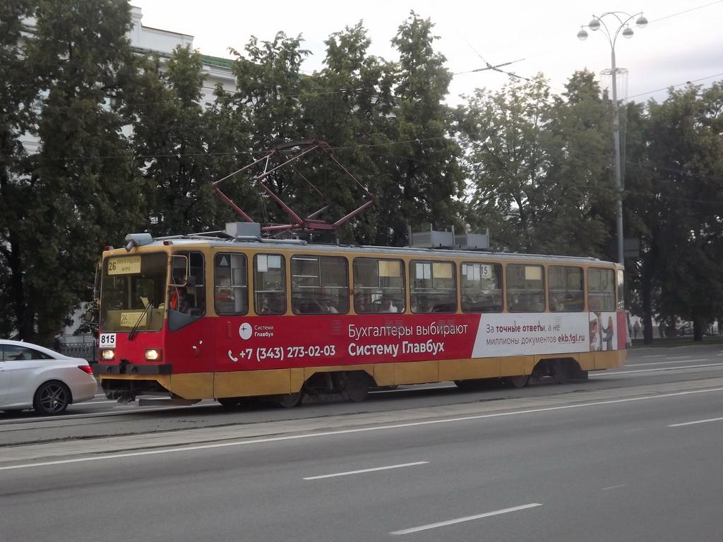 Екатеринбург. 71-402 СПЕКТР №815