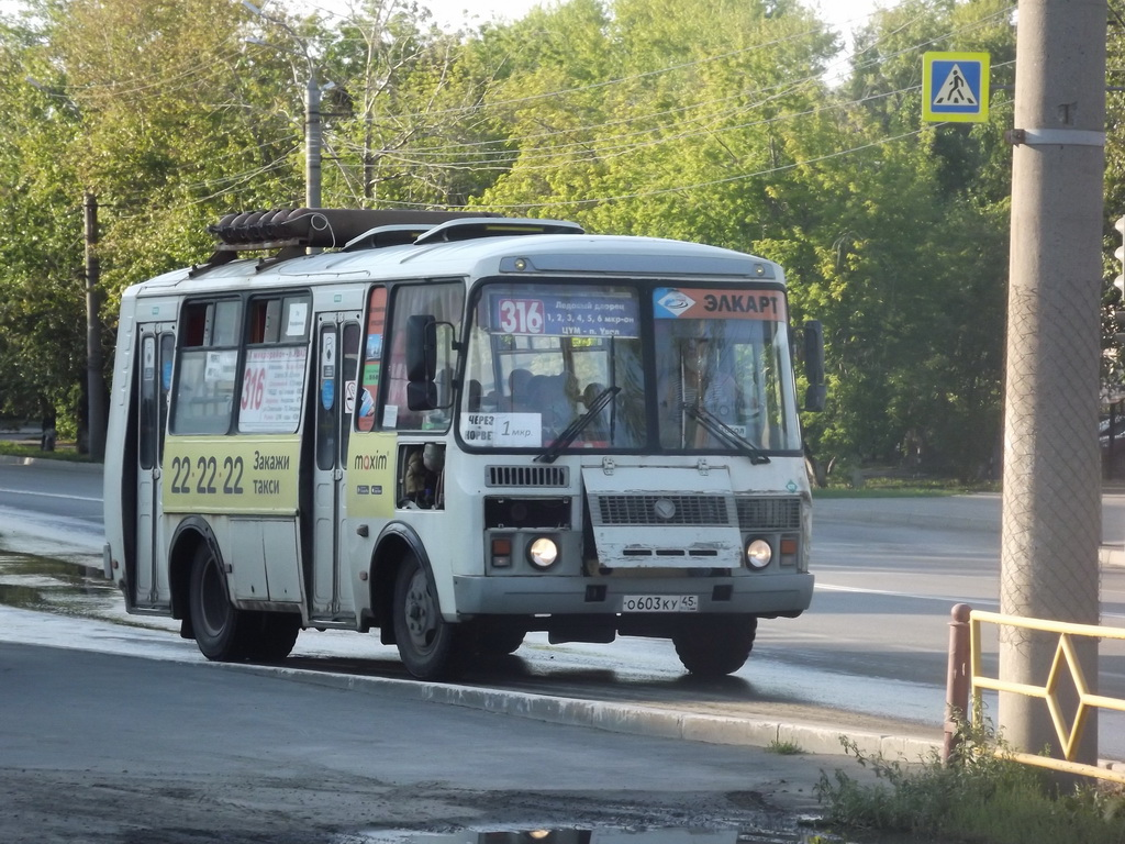 Курган. ПАЗ-32054 о603ку