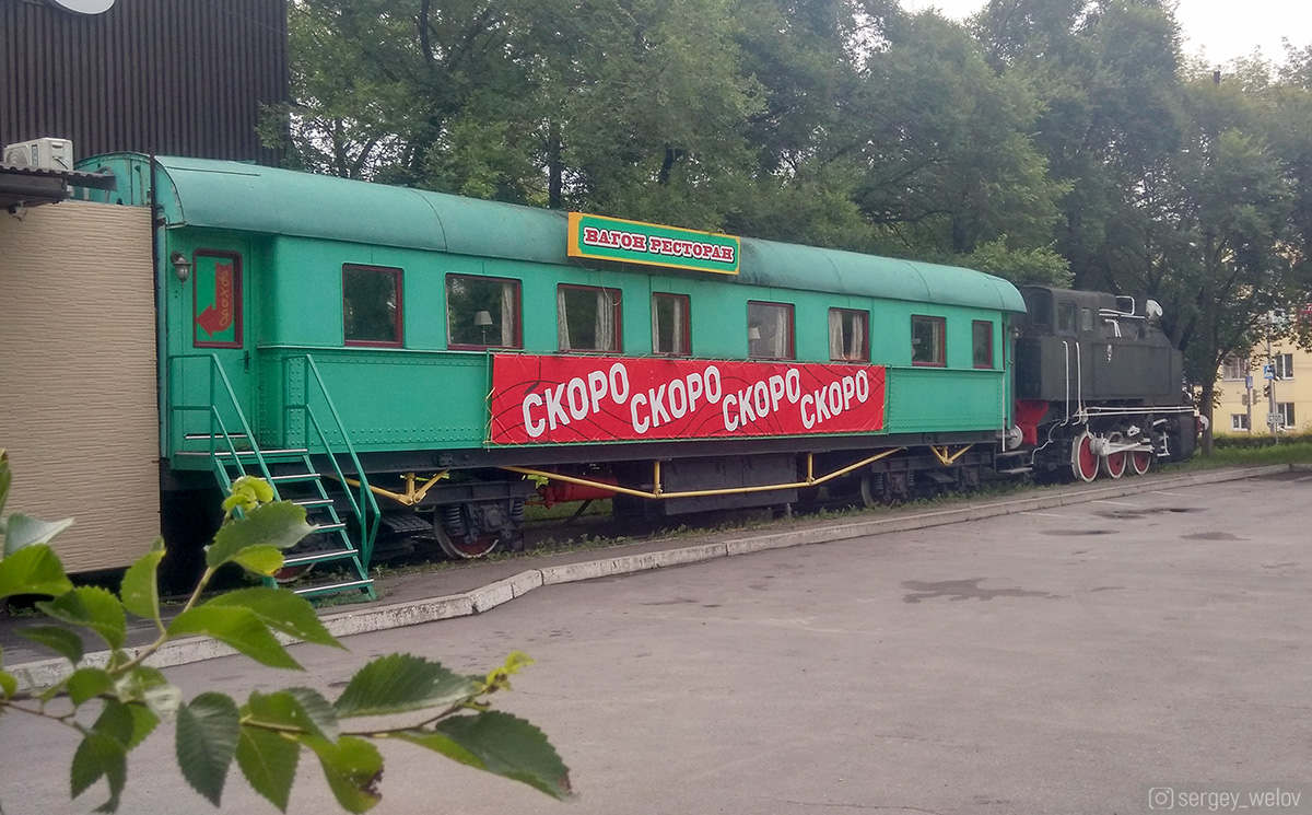 Хабаровск. Динамометрический вагон завода Татра, работавший на КВЖД