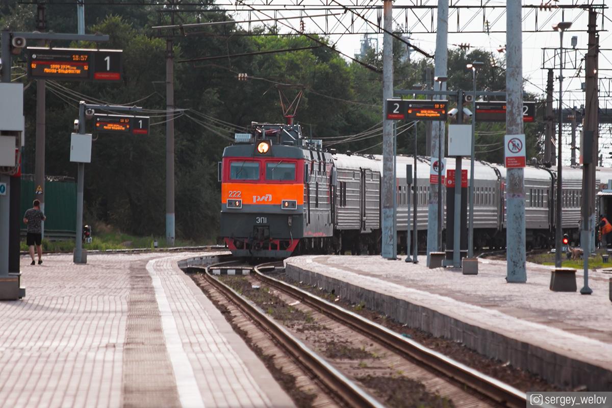 Хабаровск. ЭП1-222