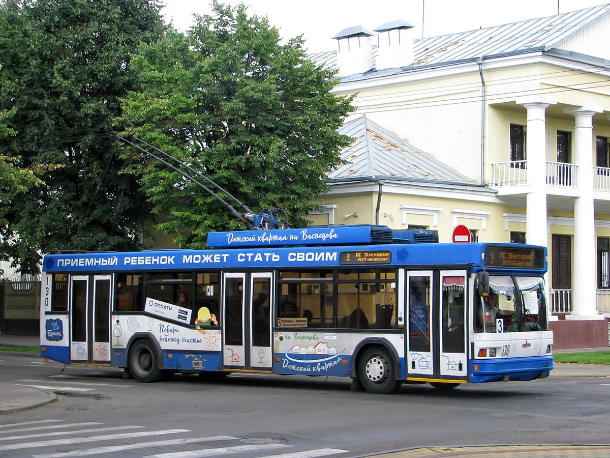 Брест. АКСМ-221 №130