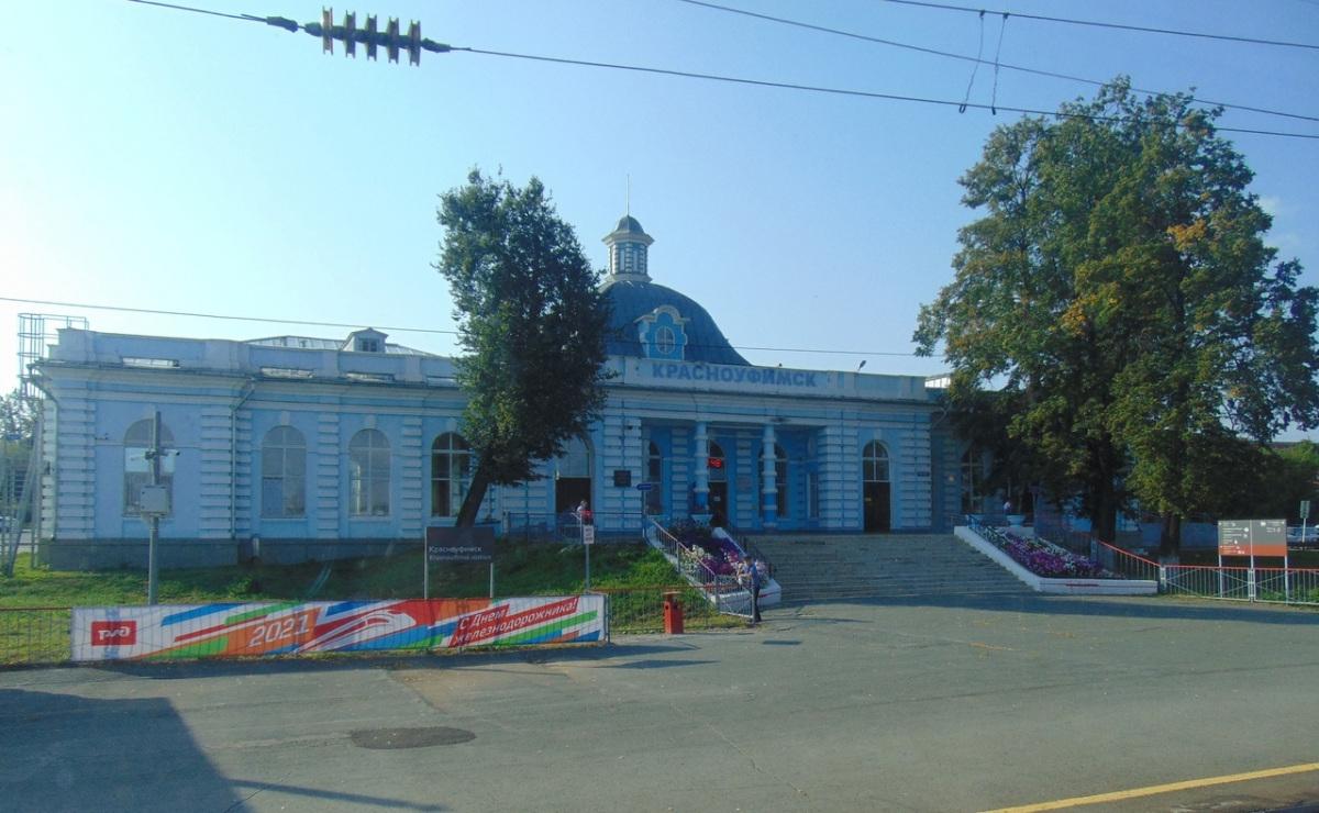 Красноуфимск. Станция Красноуфимск