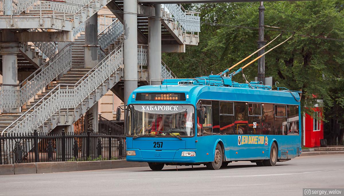 Хабаровск. АКСМ-321 №257