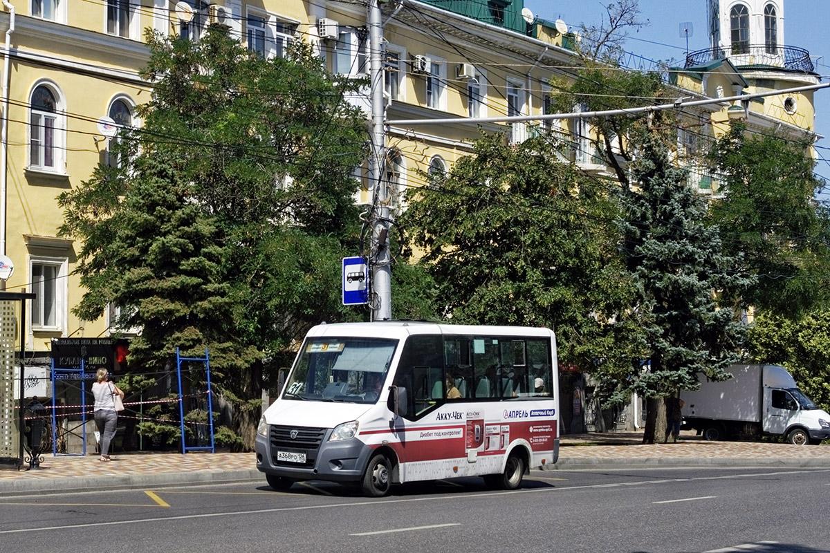 Ставрополь. ГАЗель Next а368ро