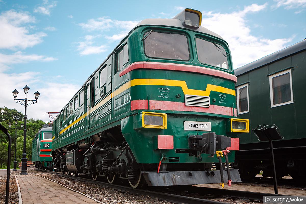 Хабаровск. 2М62-0905
