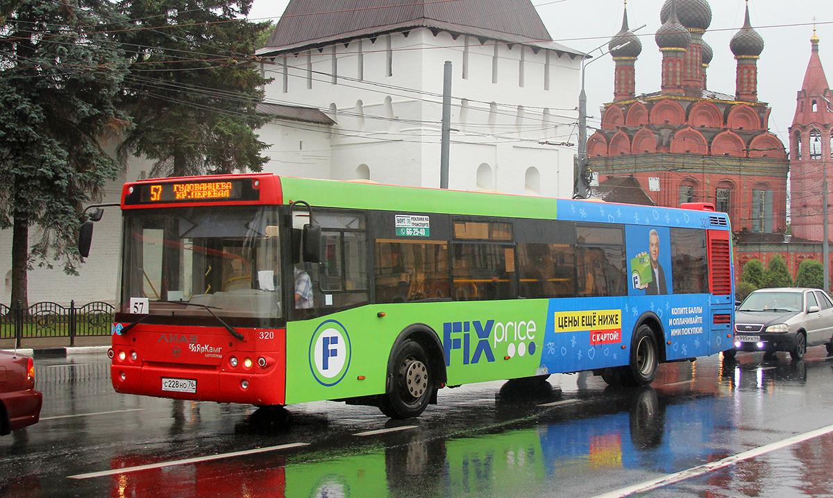 Ярославль. ЛиАЗ-5292.65 с228но