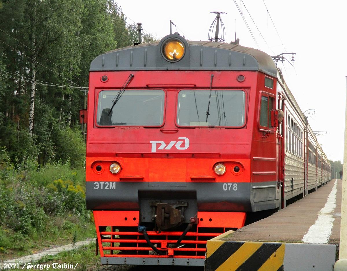 Санкт-Петербург. ЭТ2МЛ-078