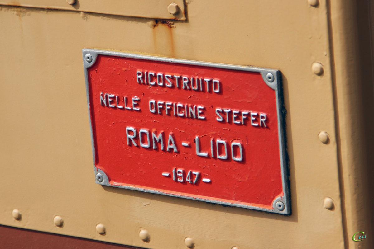 Рим. STEFER 05
