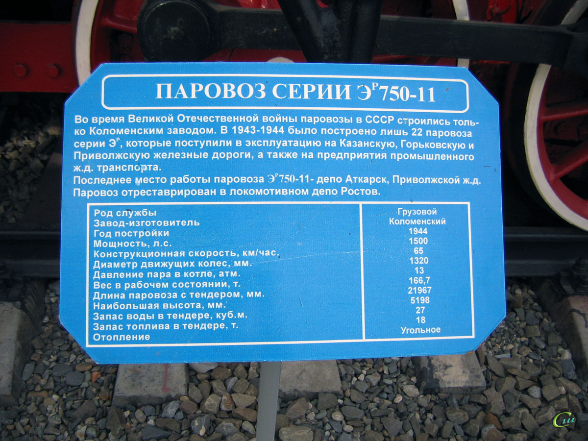Ростов-на-Дону. Эр750-11