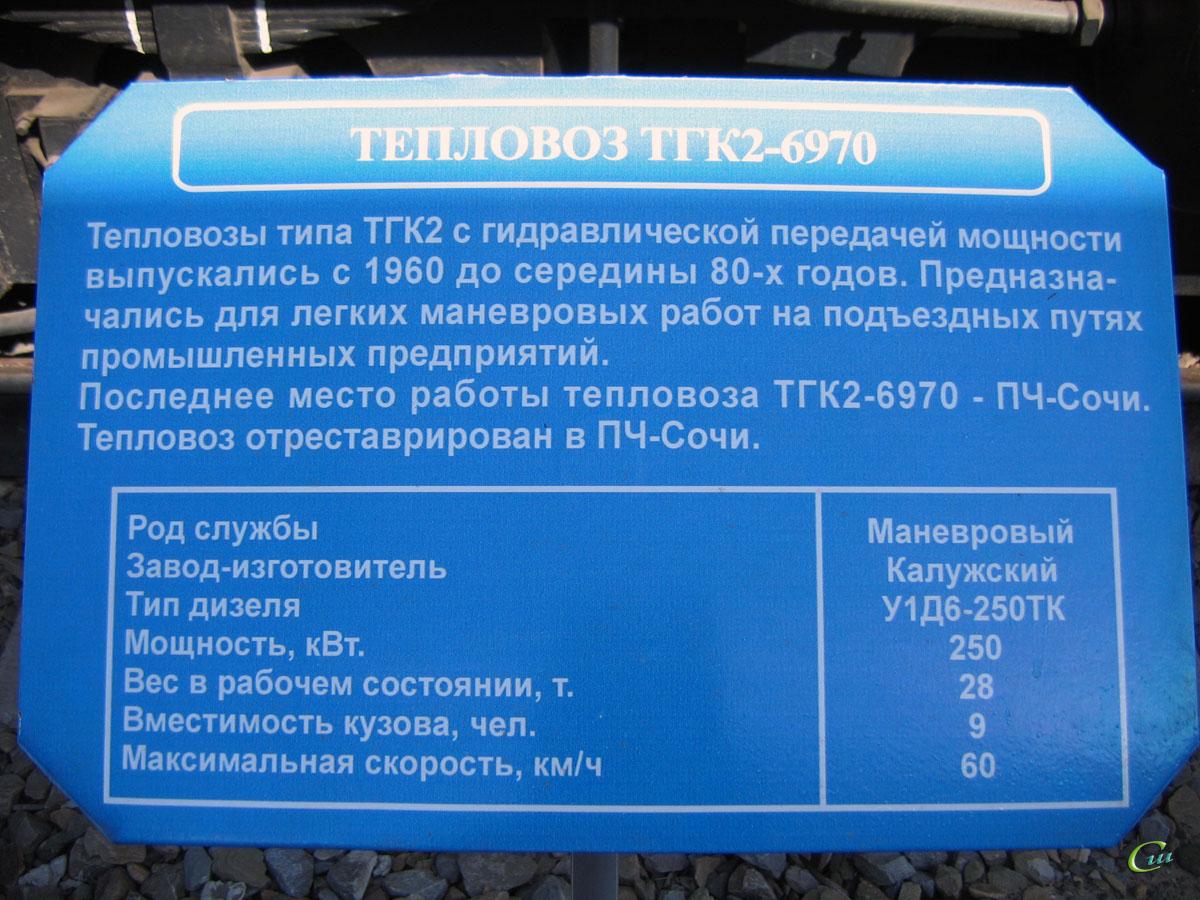 Ростов-на-Дону. ТГК2-6970