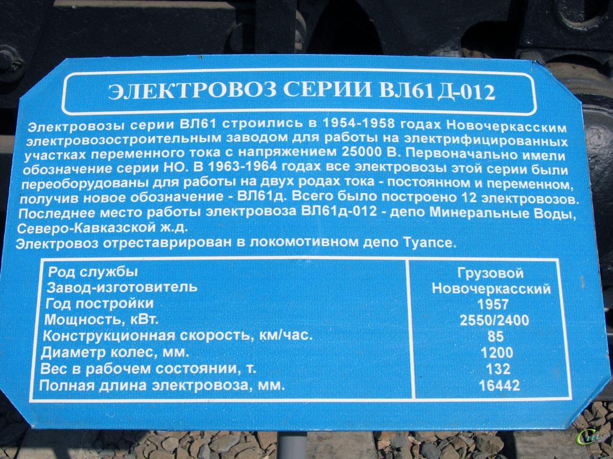 Ростов-на-Дону. ВЛ61-012